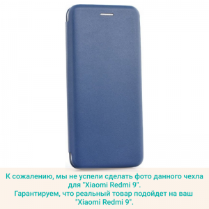 Чехол-книга CASE Magnetic flip, для Xiaomi Redmi 9, цвет синий